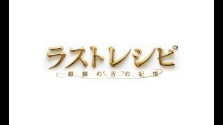 映画『ラストレシピ~麒麟の舌の記憶~』