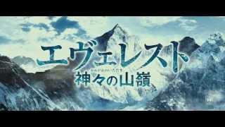 映画『エヴェレスト 神々の山嶺』