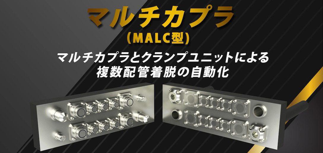マルチカプラ(MALC型)