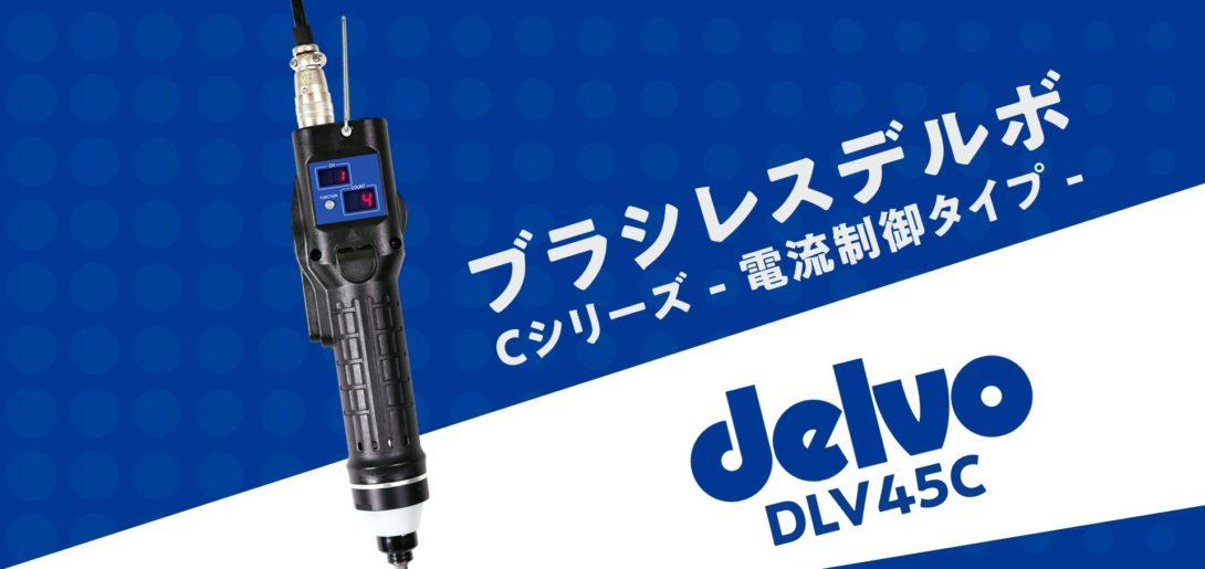 ブラシレスデルボ ロボット搭載事例 -カワダロボティックス株式会社様-